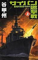 覇者の戦塵1944 - サイパン邀撃戦 上 (C・NOVELS)