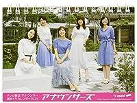 卓上 テレビ朝日女性アナウンサー 2021年 カレンダー 卓上 CL-208