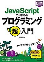 JavaScriptではじめる プログラミング超入門 (かんたんIT基礎講座)