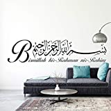 DIY Removable Islamic Muslim Culture Surah Arabic Bismillah Self-Adhesive Peel and Stick Wallpaper Decorative Allah PVC Wall Stickers Wall Decals Mural Quran Quotes Calligraphy as Home Decor