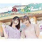 あどりぶ DJCD vol.9~名古屋でレッツエンジョイ in 日本モンキーセンター~