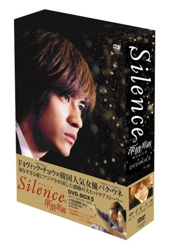 Silence~深情密碼~ DVD-BOX II