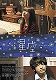 星空 [DVD] image