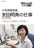 プロフェッショナル 仕事の流儀 小児神経科医・友田明美の仕事 傷ついた親子に、幸せを[DVD]