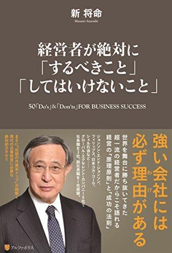 経営者が絶対に「するべきこと」「してはいけないこと」―50「Do's」&「Don'ts」FOR BUSINESS SUCCESSの詳細を見る