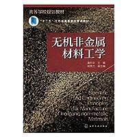 Inorganic non-metallic materials engineering(Chinese Edition)