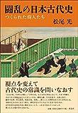 闘乱の日本古代史: つくられた偉人たち