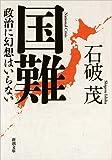 国難: 政治に幻想はいらない (新潮文庫)