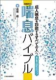 改題改訂 喘息バイブル【電子版付〜成人喘息を診療するすべての人へ