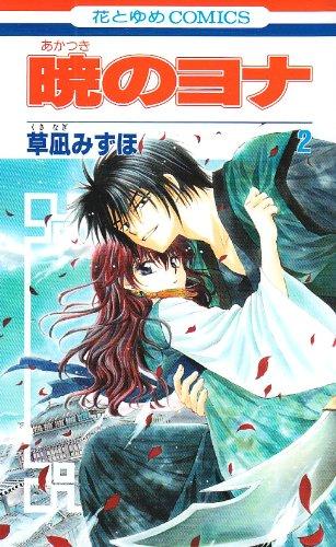 暁のヨナ 第2巻 (花とゆめCOMICS)