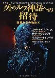 クトゥルフ神話への招待 ~遊星からの物体X (扶桑社ミステリー)