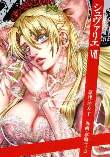 Mirror PDF: シュヴァリエ(7) (マガジンZKC)