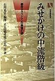 みせかけの中流階級―都市サラリーマンの幸福幻想 (有斐閣選書 (679))