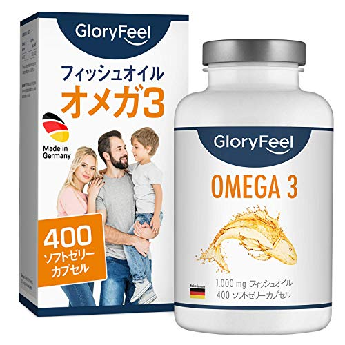 【Amazonベストセラー1位】 GloryFeel(ドイツ原産) オメガ3 ソフトジェル400粒 たっぷり13ヶ月分