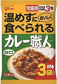 江崎グリコ 常備用カレー職人3食パック甘口 <170g×3食×20個>