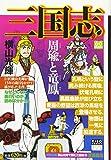 カジュアルワイド 三国志 13 周瑜と竜鳳 (希望コミックス カジュアルワイド)