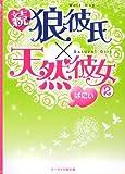 続・狼彼氏×天然彼女〈2〉 (ケータイ小説文庫)