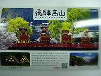 奥飛騨温泉郷・天然湯の花(15g×3袋)KF3