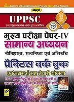 Kiran UPPSC Main Exam Paper IV General Studies, Practice Work Book (Hindi) (2932)