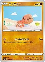 ポケモンカードゲーム S3 044/100 ナックラー 闘 (C コモン) 拡張パック ムゲンゾーン