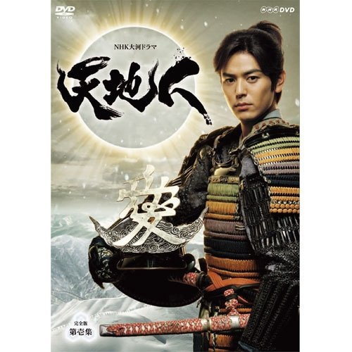 JAPANESE TV DRAMA Starring Tsumabuki Satoshi Taiga Drama Tenchijin Complete Edition DVD Box 1 (JAPANESE AUDIO , NO ENGLISH SUB.)