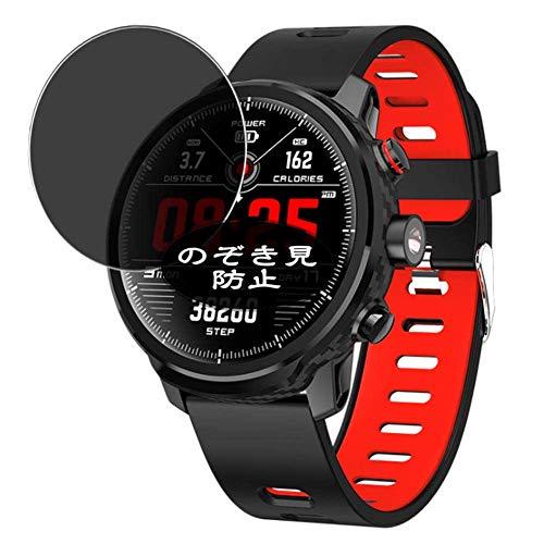 Vaxson Anti Spy Schutzfolie kompatibel mit Padgene L5 smartwatch Smart Watch, Displayschutzfolie Bildschirmschutz Privatsphäre Schützen [nicht Panzerglas]