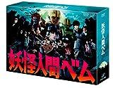 妖怪人間ベム DVD-BOX[DVD]