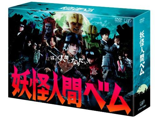 「妖怪人間ベム」DVD-BOX