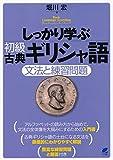しっかり学ぶ初級古典ギリシャ語 (Basic Language Learning Series)