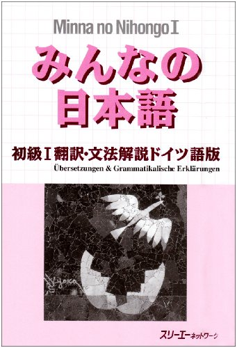 Minna no Nihongo: Bk. 1 - Übersetzungen & Grammatikalische Erklärungen zum Japanisch-Sprachkurs