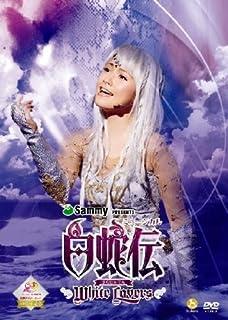 ミュージカル「白蛇伝-White Lovers」DVD