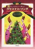 新版 おしゃれなピアノで楽しむ クリスマスソング 伴奏にもソロにも使える上質なピアノアレンジ
