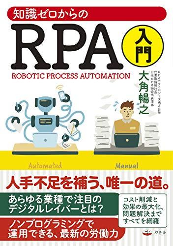 知識ゼロからのRPA入門 (幻冬舎単行本)
