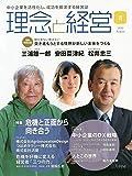 理念と経営 2020年 08 月号 [雑誌]