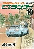 湾岸ミッドナイト C1ランナー(10) (ヤンマガKCスペシャル)