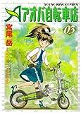 アオバ自転車店 03 (ヤングキングコミックス)