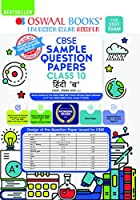 Oswaal CBSE Sample Question Paper Class 10 Hindi - B Book (Reduced Syllabus for 2021 Exam)