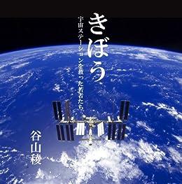 衛星 ぼう 人工 き