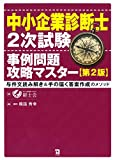 中小企業診断士2次試験 事例問題攻略マスター (第2版)