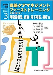 「臨床栄養」別冊 NCMシリーズ 栄養ケアマネジメント ファーストトレーニング 3 呼吸器疾患,摂食・嚥下障害,褥瘡 他...