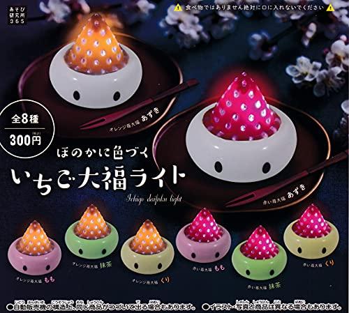 ほのかに色づくいちご大福ライト 全8種セット ガチャガチャ