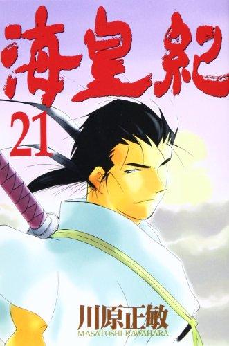 海皇紀 (21)