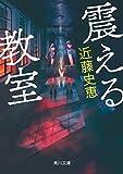震える教室 (角川文庫)