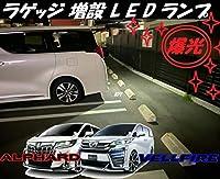 30系 アルファード ヴェルファイア ラゲッジランプ 増設 LED ライト カプラーオン配線 スイッチ付き 爆光