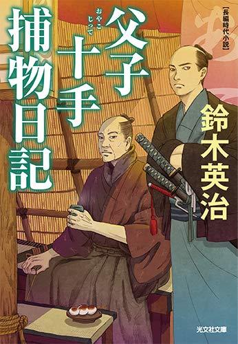 父子十手捕物日記 (光文社時代小説文庫)