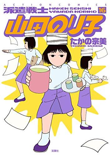 派遣戦士 山田のり子(16) (アクションコミックス)
