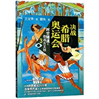 Time Tunnel: Ancient Civilization (3 Battle in Ancient Greek Olympics) (Chinese Edition)