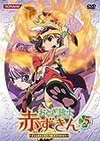 おとぎ銃士 赤ずきん Vol.5[DVD]
