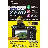 エツミ 液晶保護フィルム デジタルカメラ用液晶保護フィルムZERO Nikon Z7/Z6対応 VE-7366