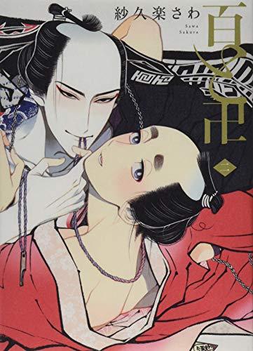 百と卍 2 (on BLUEコミックス)